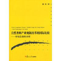 自然垄断产业规制改革的国际比较:对电信业的分析 董理 复旦大学出版社
