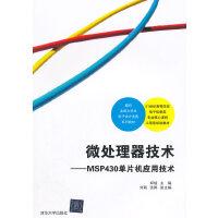 微�理器技�g――MSP430�纹��C��用技�g(21世�o高等�W校�子信息���I核心�n程工程型
