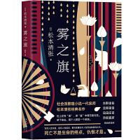 """雾之旗(彻底改变日本推理的文学大师松本清张经典之作!每一个""""推理必读""""书单上,必不可少的高分社会派作品!)"""