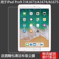 iPad Pro 9.7英寸钢化膜A1673 A1674 A1675保护膜贴膜蓝光玻璃膜