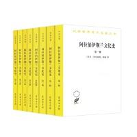 阿拉伯伊斯兰文化史(全8册)(汉译名著本)商务印书馆