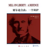 密尔论自由:一个辩护