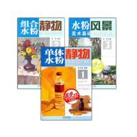 美术基础起步教程:水粉风景+组合水粉静物+单体水粉静物 3册