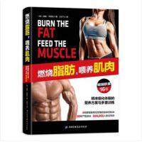 燃烧脂肪,喂养肌肉 [Burn the Fat, Feed the Muscle]
