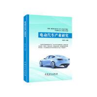 电动汽车产业研究 张国昀 中国石化出版社有限公司