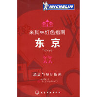 【二手旧书9成新】米其林红色指南--东京9787122035202(日)案西昭雄,杜欣阳,白晓煌化学工业出版社