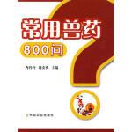 常用兽药800问 曹玲玲,刘安典 中国农业出版社【新华书店 品质保证】