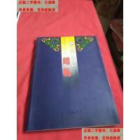 【二手旧书9成新】鄂尔多斯婚礼【铜版纸彩印】 /吉格定 编著 内蒙古人民出版社