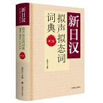 新日汉拟声拟态词词典 第二版(新日汉系列)