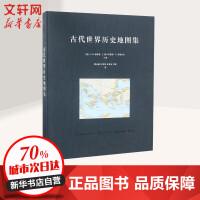 古代世界历史地图集 华东师范大学出版社