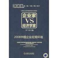 【正版二手9成新】企业家VS经济学家:2008中国企业宏观环境李兰机械工业出版社9787111232308
