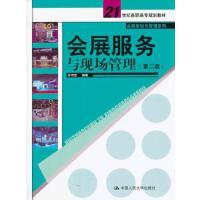 【正版二手书9成新左右】会展服务与现场管理9787300178165