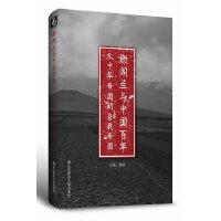 谢阁兰与中国百年(中法学者和艺术家对法国著名诗人、汉学家谢阁兰的解读与诠释)