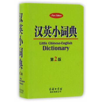 汉英小词典(第2版)