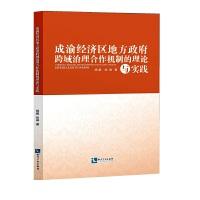 成渝经济区地方政府跨域治理合作机制的理论与实践