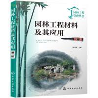 园林工程材料及其应用(第2版) 化学工业出版社