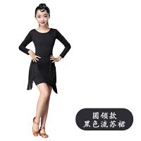 流苏拉丁舞裙儿童长袖秋冬女童拉丁舞表演服装少儿舞蹈练功比赛裙