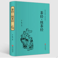 【50元任选5本】《茶经》 (精装)原著正版 初中学生必读无障碍阅读典藏版