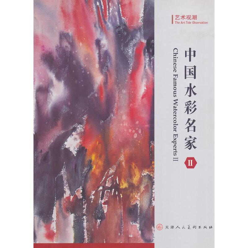 中国水彩名家