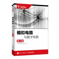 模拟电路与数字电路(第3版)
