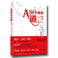 ASO优化道与术 9787547311226 ASO100研究院 著 上海东方出版中心