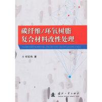 【旧书二手书9成新】碳纤维/环氧树脂复合材料改性处理 何宏伟 9787118097252 国防工业出版社
