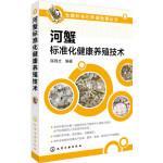 河蟹标准化健康养殖技术