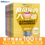 升级版・门萨少儿・挑战你的大脑系列(套装共7册)