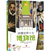 读懂世界十大博物馆 普拉多博物馆