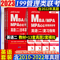 中公2020考研英语二复习指南教材真题】MBA MPA MPAcc管理类联考英语二考试用书教材历年真题试卷199管理类