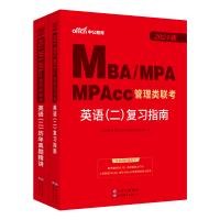 中公2021考研英语二复习指南教材真题】MBA MPA MPAcc管理类联考英语二考试用书教材+历年真题试卷2本 199