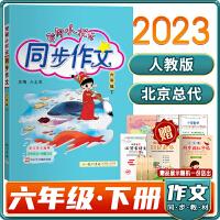 包邮2021春黄冈小状元同步作文六年级下册同步作文小学生优秀作文同步讲练类