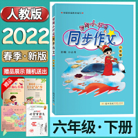 包邮2020春黄冈小状元同步作文六年级下册同步作文小学生优秀作文同步讲练类