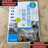 【二手旧书9成新】全解家装设计细节轻图典 卧室、书房、餐厅、厨房、卫浴间9787111541011