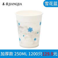 一次性纸杯家用商用茶水杯子加厚硬高档中号办公室公司用超市