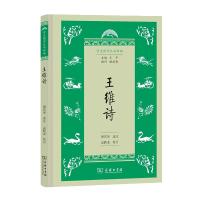 王维诗(学生国学丛书新编)