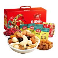 【买一送一】沃隆每日坚果770g礼盒零食大礼包混合果干组合小包装