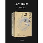 历史的温度(套装共2册)
