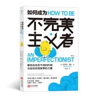 """如何成为不完美主义者 销量30万册的""""微习惯""""系列新作"""