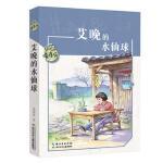 黄蓓佳儿童文学系列 艾晚的水仙球 黄蓓佳 长江少年儿童出版社