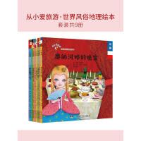 从小爱旅游・世界风俗地理绘本(套装共9册)(电子书)