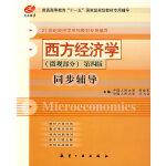 西方经济学同步辅导第四版(微观部分)
