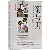 中英双语:菊与刀