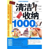 【RT5】清洁收纳1000例 健康生活图书编委会 吉林科学技术出版社 9787538441000