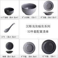 饭碗家用陶瓷碗盘子组合4人欧式简约碗筷餐具6人创意碗碟套装