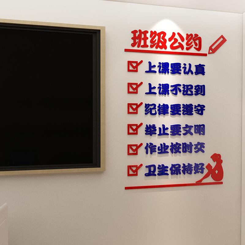 教室装饰 班级公约教室布置装饰学特色亚克力墙贴3d立体班级文化建设贴纸