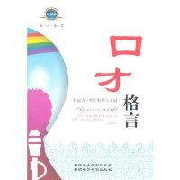 【二手旧书8成新】口才格言 阿迪力・穆罕默德 9787807444022 新疆美术摄影出版社