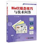 WinCC组态技巧与技术问答