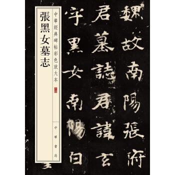 张黑女墓志(pdf+txt+epub+azw3+mobi电子书在线阅读下载)