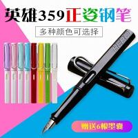 英雄钢笔359A 英雄学生钢笔359七色小清新时尚大明尖狩猎者钢笔 字帖硬笔书法练字钢笔